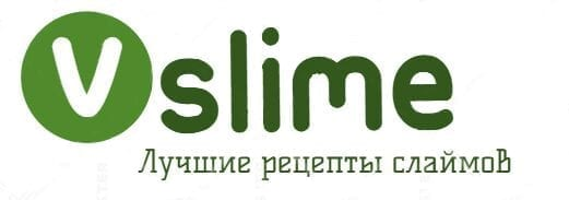 vslime.ru - Лучшие рецепты слаймов